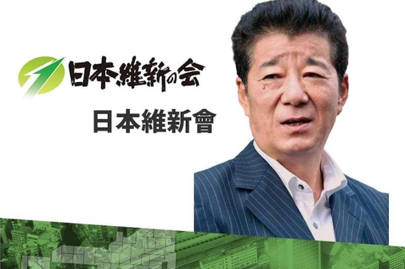 日本維新會是一個在野的保守政黨,在部分修憲議題上與自民黨立場類似,黨魁松井一郎。