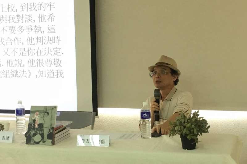 20190721-台灣青年基金會20日舉辦〈走進歷史長廊,重探「白色恐怖」的記憶──中台灣與轉型正義的故事〉,由成功大學教授黃吉川主持。(取自《六都春秋》電子報)