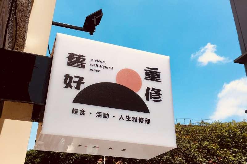 讓貧窮人安心喝杯咖啡!台北暖心小食堂「重修舊好」開張(臉書)