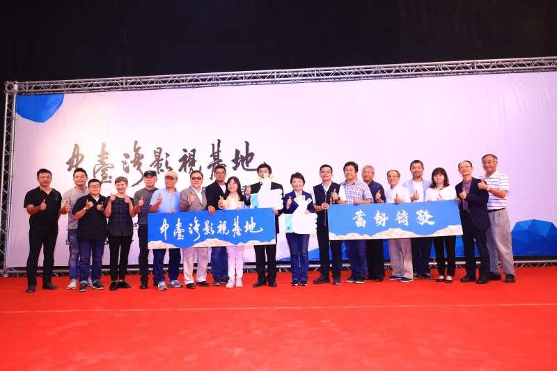 全國最大片廠,「中台灣影視基地」22日舉行開幕 典禮。(圖/台中市政府提供)