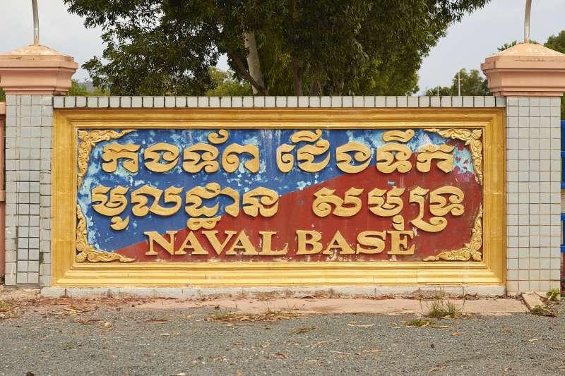 柬埔寨雲壤(Ream)海軍基地(Dmitry Makeev@Wikipedia / CC BY-SA 4.0)