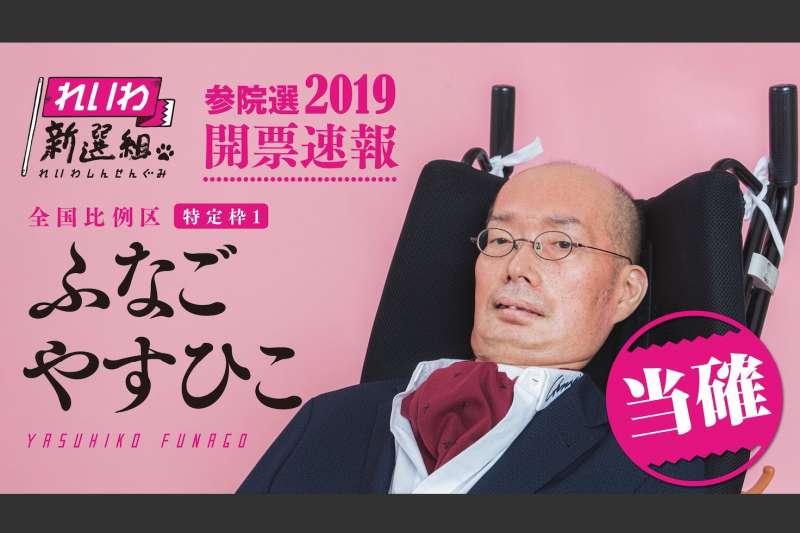現年61歲的漸凍人身障政客舩後靖彥當選參議員。(翻攝令和新選組推特)