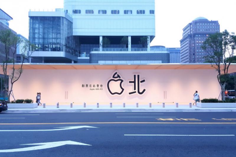 Apple 台北獨立旗艦店