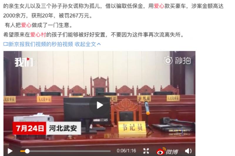中國民眾對「愛心媽媽詐欺案」一事不勝唏噓。(翻攝微博)