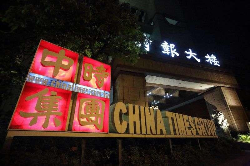 位在萬華的中國時報是台灣的一份綜合性中文報紙,由知名報人余紀忠創辦,今輝煌不再。(資料照,周天瑞提供)