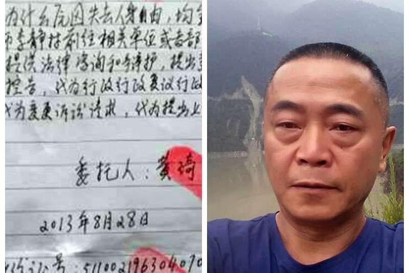 中國異議網站先驅黃崎29日遭判12年有期徒刑。(圖/Twitter)