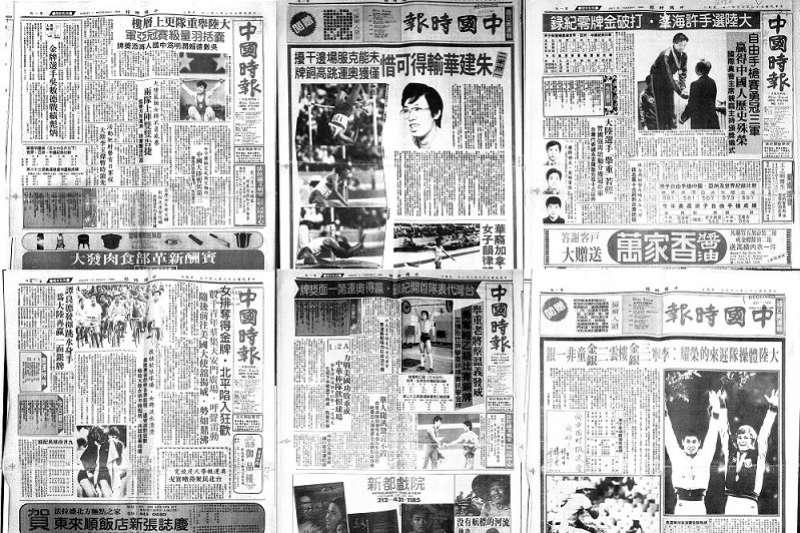 作者外甥周天瑞在美國籌辦《中國時報》美洲版。圖為美洲《中國時報》版面。(資料照,周天瑞提供)