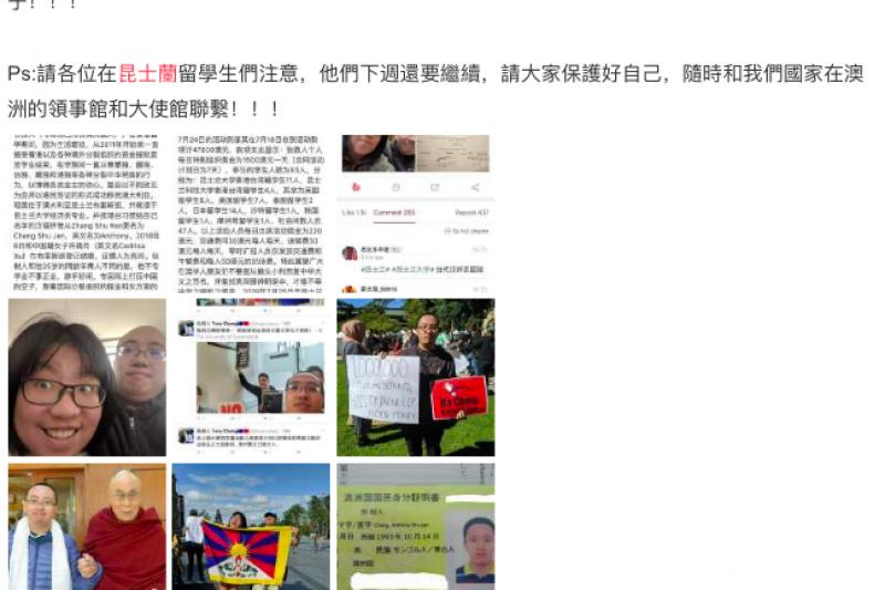 澳洲和平靜坐運動參與者被中國網友指稱「港獨」 個資遭流出。(翻攝 微博)