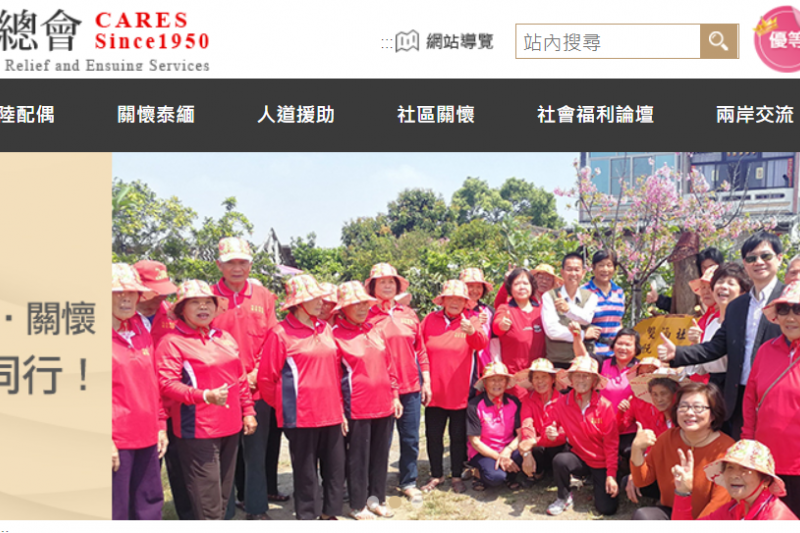 中華救助總會。(取自中華救助總會網站)