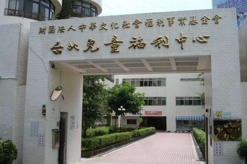 20190801-台北兒童福利中心外觀。(取自台北兒童福利中心臉書)