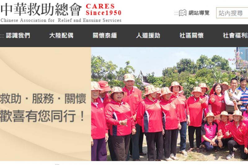 針對中華救助總會是否為國民黨附隨組織,不當黨產處理委員會1日公布調查報告。圖為中華救助總會網站。(取自中華救助總會網站)