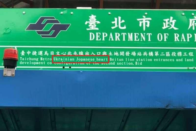 網友發現,試營運中的台中捷運崇德文心站的施工牌上「烏日文心北屯線」的英文翻譯翻錯了。(取自「台中點」粉絲專頁)