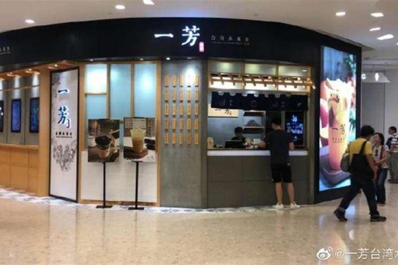 一芳台灣水果茶因被指支持香港發起的「三罷」示威,因而發聲明表示,堅決維護一國兩制。(取自一芳台灣水果茶微博)
