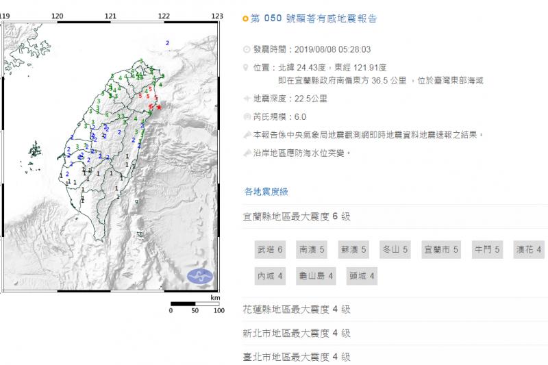 今天清晨5點28分發生芮氏規模6的地震。(取自中央氣象局網站)