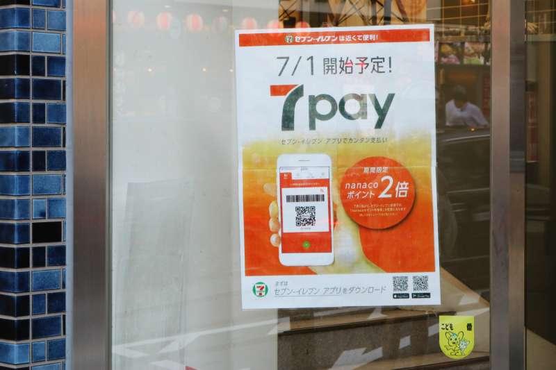 7 月 1 日才投入服務的 7pay,成為日本最短命的電子支付服務。
