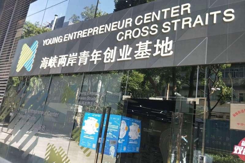 自太陽花學運後,中國大陸為了籠絡「三中一青」族群,陸續成立了逾30個「海峽兩岸青年創業基地」;而藍營為了挽救年輕人支持率,中壯派也投入青創領域。但隨著大選將至,綠營對於兩岸青創交流也更具戒心。(取自901兩岸青創聯盟臉書)