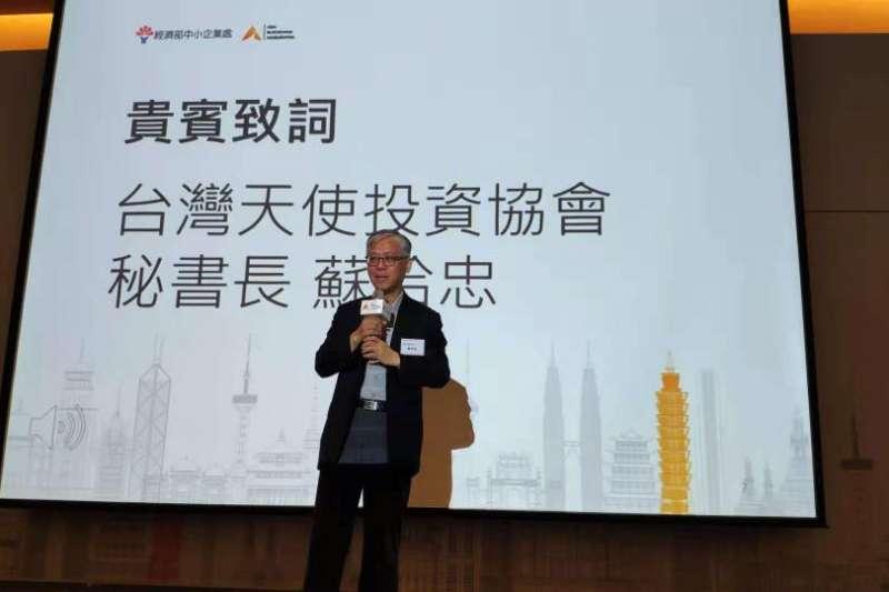 20190809-台灣天使投資協會秘書長蘇拾忠。(取自蘇拾忠臉書)