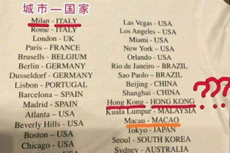 義大利時尚品牌凡賽斯的T-shirt把香港和澳門列為國家,惹怒中國而道歉(翻攝網路)