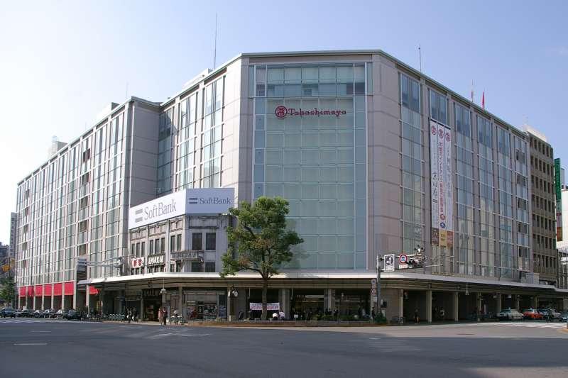 20190813-日本高島屋百貨京都店。(取自維基百科)