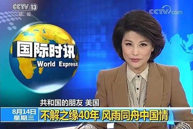 20190816-中共中央電視臺高調宣傳美國與中國四十年的友誼。(取自網路)