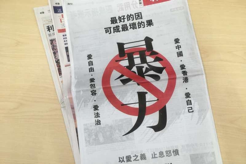 李嘉誠登報談香港局勢:「黃台之瓜」論引起多方解讀(BBC)