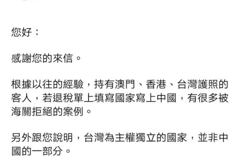 環球藍聯台灣爭議(網路截圖)