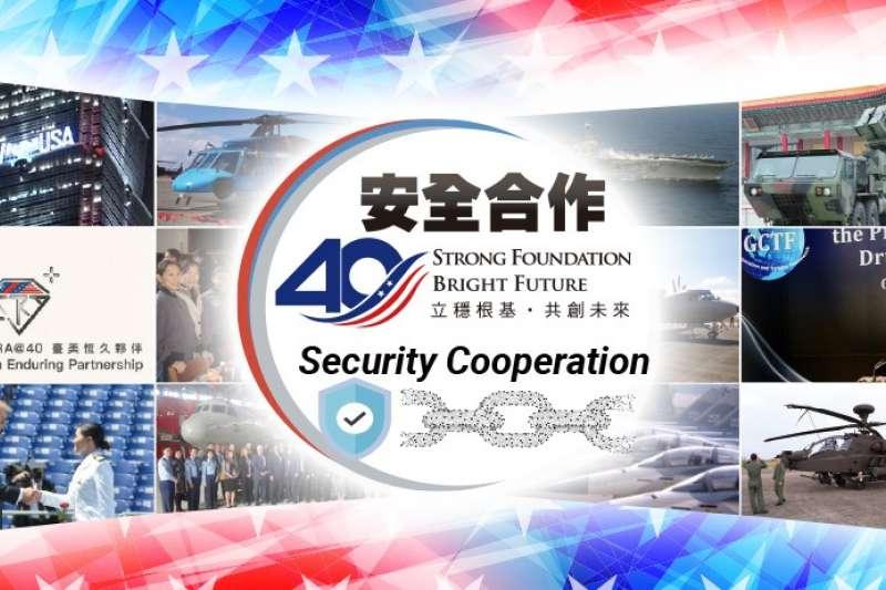 美國在台協會(AIT)慶祝成立40周年,8月慶祝主題為安全合作(翻攝AIT臉書)