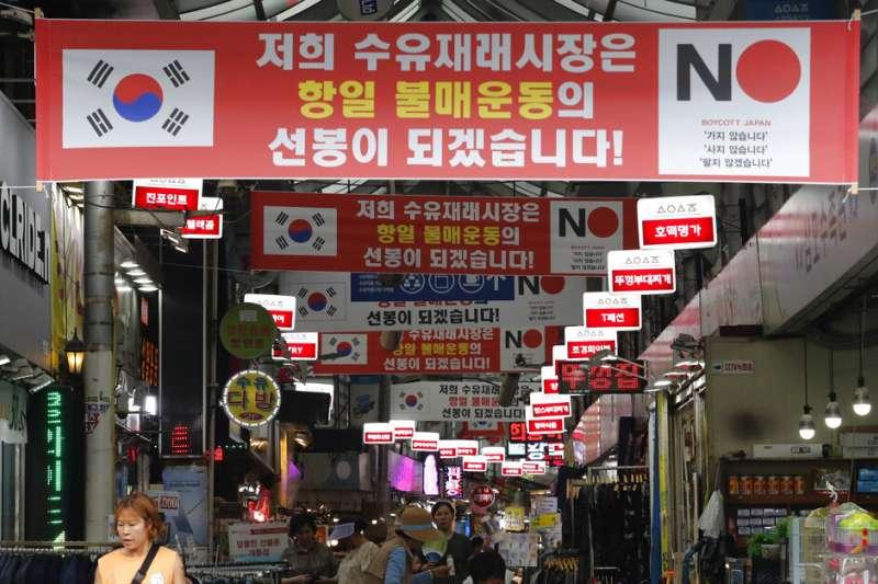 在歷史爭議難解的情況下,日韓貿易戰被兩國政府推向白熱化,首爾也隨處可見抵制日貨的標語。(美聯社)