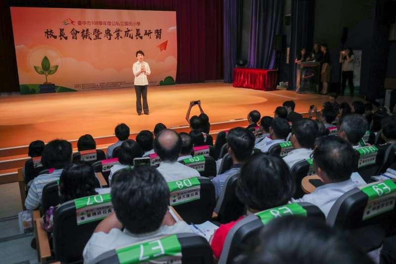 台中市公私立國小校長會議,市長盧秀燕致詞強調。重視培養學生EQ面對人生課題。(圖/臺中市政府提供)