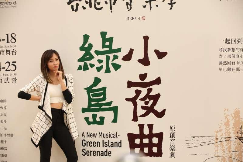 20190819-袁詠琳於《綠島小夜曲》擔任首演(取自台北市政府官網)