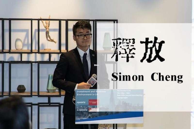 鄭文傑家人為他設置的「釋放Simon Cheng」臉書專頁主照。