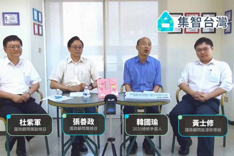 高雄市長韓國瑜(右二)22日與國政顧問團總召張善政(左二)、副總召杜紫軍(左一)、能源政策組成員黃士修(右一)直播,提出能源政策。(取自韓國瑜臉書直播)