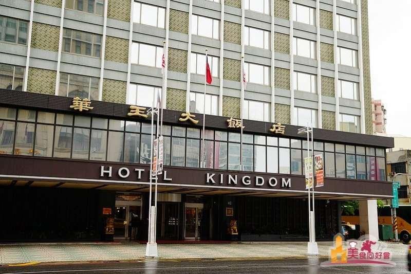 高雄華王飯店今日表示將於十一月停業。