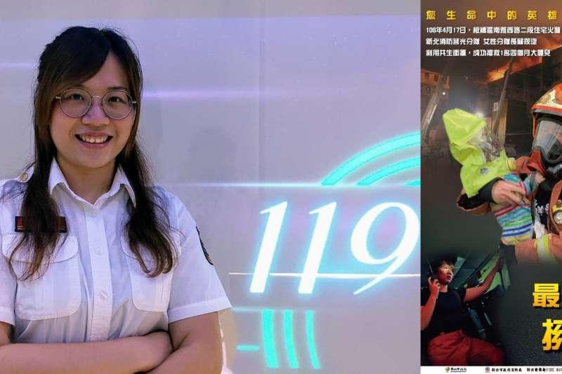 新北首位女性分隊長蘇筱琁英勇搶救1名數個月大嬰兒接受市府表揚,也成為看板故事女主角。  (圖/新北市人事處提供)