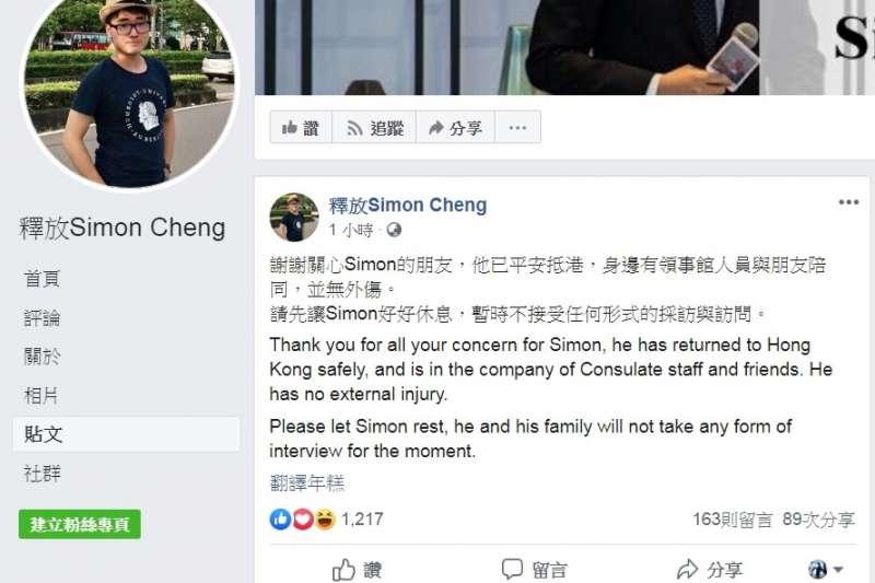 「釋放Simon Cheng」粉絲專頁發文表示,鄭文傑已獲釋返回香港。(翻攝自臉書)