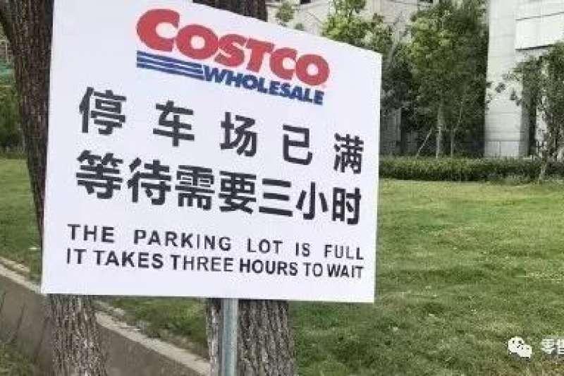 全中國第一家costco今(27)日在上海閔行區正式開張,短短半天已經全面塞爆,公司宣布中午後暫停營業!