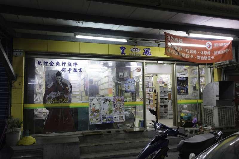 20190828-位於台北市松山區的皇冠租書店,於2015年結束營業。(取自玄史生@flickr/CC0 1.0 Public Domain)