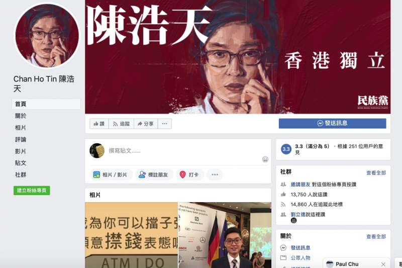 陳浩天的臉書頁面。