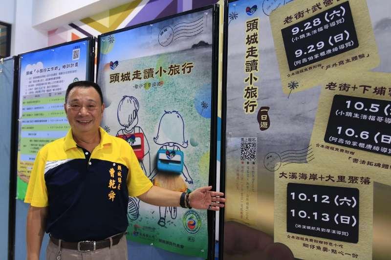 頭城鎮鎮長曹乾舜歡迎台灣各地的朋友,到頭城享受探古尋幽的文創之旅。(圖/頭城鎮公所提供)