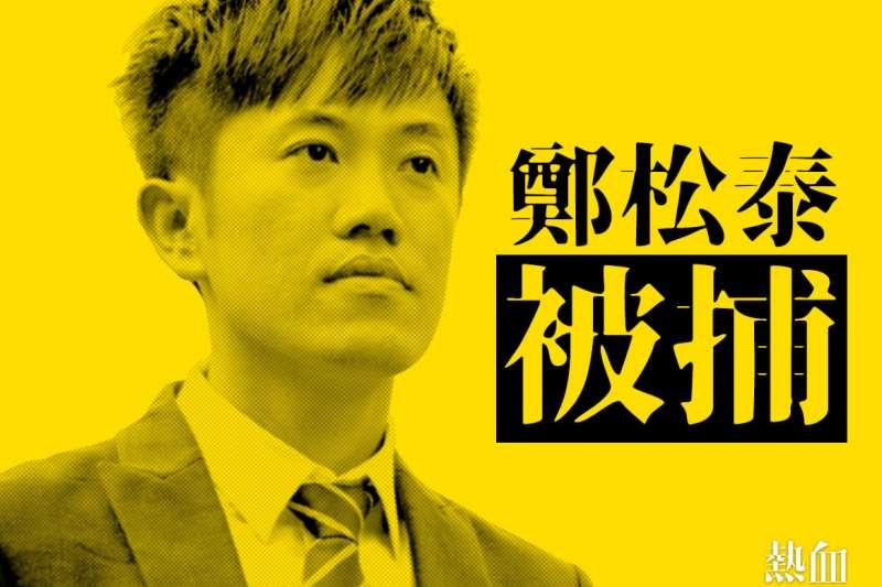 香港立法會熱血公民議員鄭松泰,30日被控「串謀刑事毀壞」遭港警逮捕。(取自鄭松泰粉絲專頁)