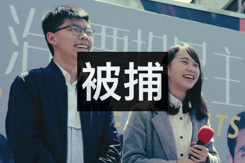 黃之鋒與周庭30日上午被捕。(香港眾志臉書)