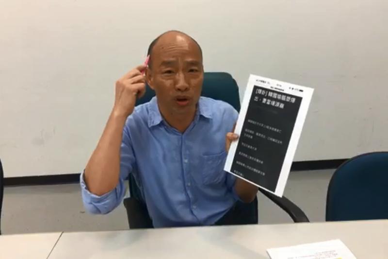外傳國民黨主席吳敦義派人到中國去溝通「換瑜」,國民黨總統參選人韓國瑜(見圖)2日透過臉書直播連說3次「我不相信」,若傳聞是真的,「中央黨部大概腦袋進水了,大概腦袋壞掉了。」(取自韓國瑜臉書直播)