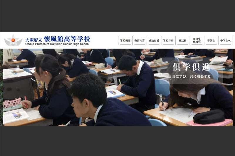 日本大阪府立懷風館高中日前因強迫學生染黑髮而遭起訴。(翻攝官網)
