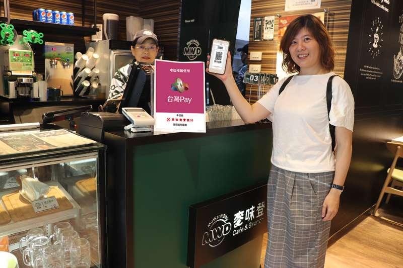 華南銀行與「麥味登」於9月2日起推出「到麥味登用台灣Pay  最對你的味」優惠活動