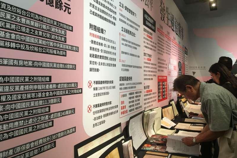 黨產會舉辦「被共享的經濟,不當黨產在台灣」特展,吸引上千人參加。(李佳穎攝)