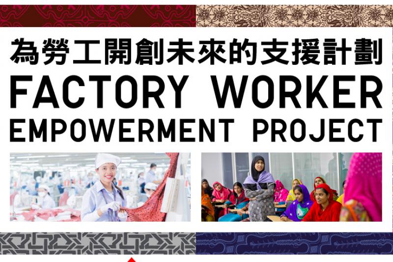 Uniqlo擬與國際勞工組織合作,致力改善勞工環境。(翻攝 Uniqlo官網)