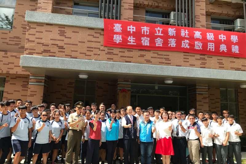 台中市立新社高中第一棟學生宿舍興建完成,5日舉行落成啟動典禮。(圖/臺中市政府提供)