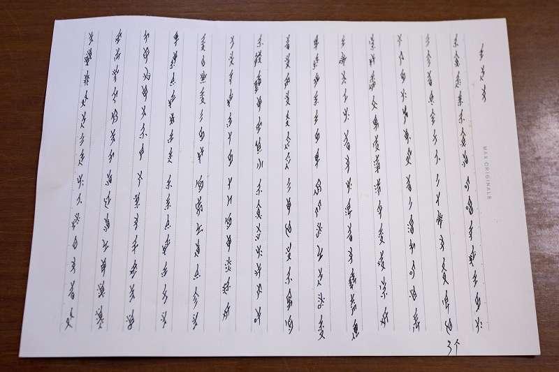 女書為五言或七言詩歌體,由上而下、由右而左書寫,沒有標點符號。內容主要為婦女的自抒創作,也有部分是轉譯漢字唱本例如《孟姜女》。 (圖/林洵安攝)