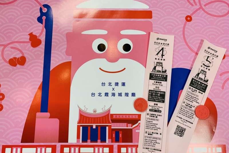 中秋節前夕逢月老生日,台北捷運與台北霞海城隍廟合作,推出「月老車票」,祝福民眾雙雙對對、百年好合。(取自台北市政府網站)
