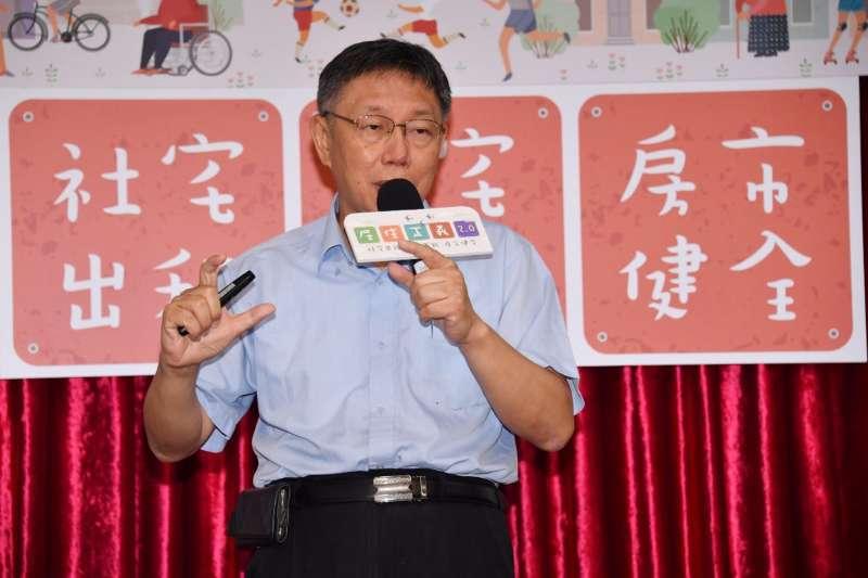 台北市長柯文哲10日上午,在市府親自主持北市居住正義2.0記者會。(台北市政府提供)